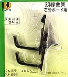 イワタ 額金具 額縁用 部材 石膏ボード用 30mm 新X額受 DU-094