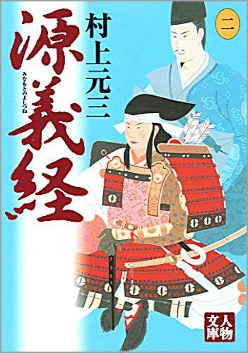 源義経〈2〉 (人物文庫)