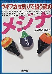 """ウキフカセ釣りで狙う磯のメジナ (SANKAIDO""""HIT‐CHO""""BOOKS)"""