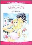 灼熱のエーゲ海 (エメラルドコミックス ハーレクインシリーズ)