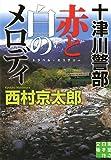 十津川警部 赤と白のメロディ (実業之日本社文庫)