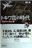 トキワ荘の時代―寺田ヒロオのまんが道 (ちくまライブラリー)