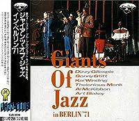 ジャイアンツ・オブ・ジャズ・イン・ベルリン'71