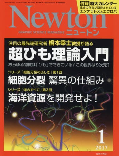Newton(ニュートン) 2017年 01 月号 [雑誌]の詳細を見る