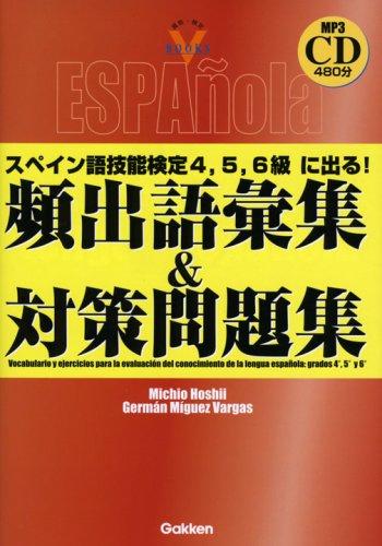 スペイン語技能検定4、5、6級に出る!頻出語彙集&対策問題集 (資格・検定Vブックス)