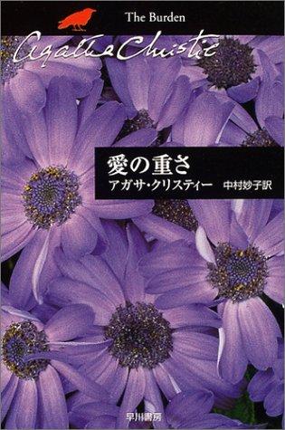 愛の重さ (ハヤカワ文庫―クリスティー文庫)の詳細を見る
