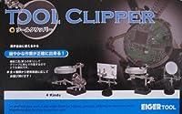 TC-404 アイガーツールクリッパー レンズ+2爪