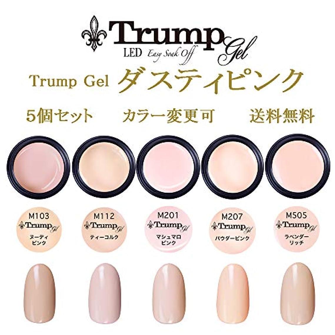 ご予約ブリッジタフ【送料無料】Trumpダスティピンクカラー選べる カラージェル5個セット