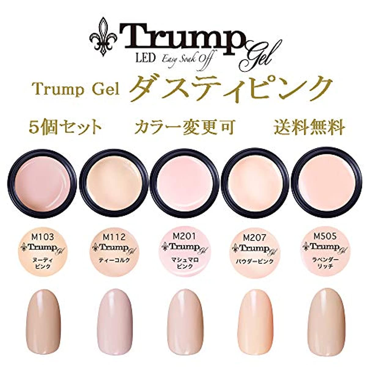 ブラウザ悲惨な部門【送料無料】Trumpダスティピンクカラー選べる カラージェル5個セット