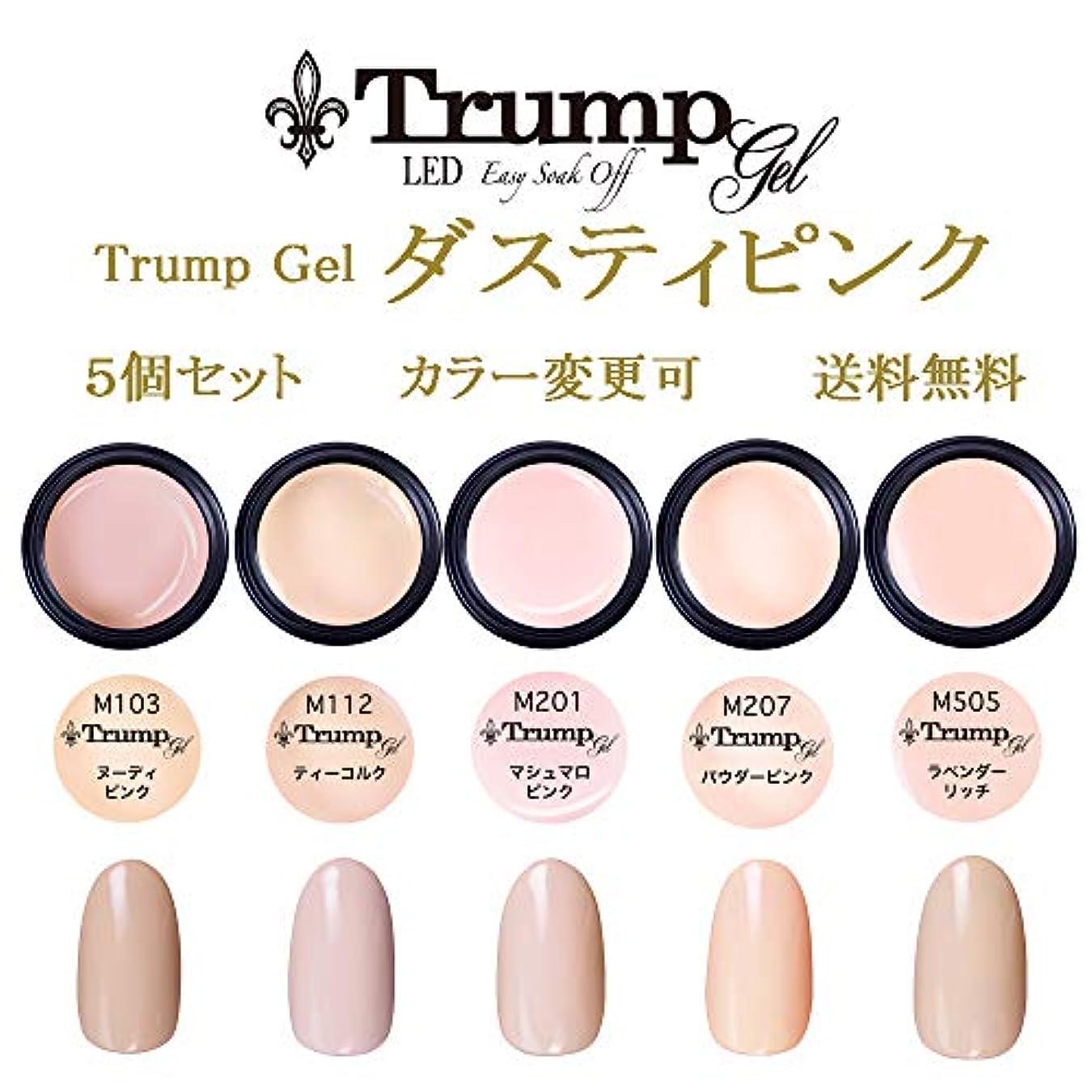 睡眠透けて見える輝く【送料無料】Trumpダスティピンクカラー選べる カラージェル5個セット