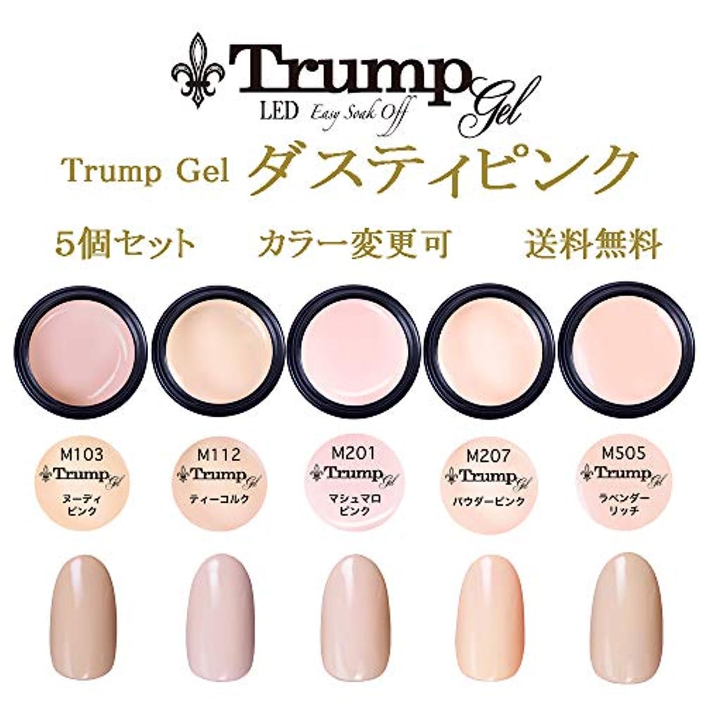 シャックルキャンセル記念日【送料無料】Trumpダスティピンクカラー選べる カラージェル5個セット