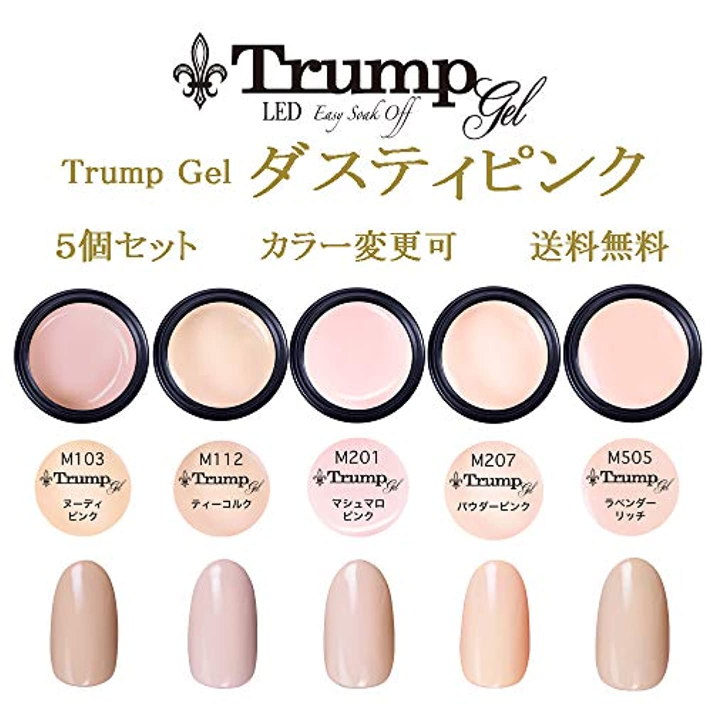 ほこりローマ人商業の【送料無料】Trumpダスティピンクカラー選べる カラージェル5個セット