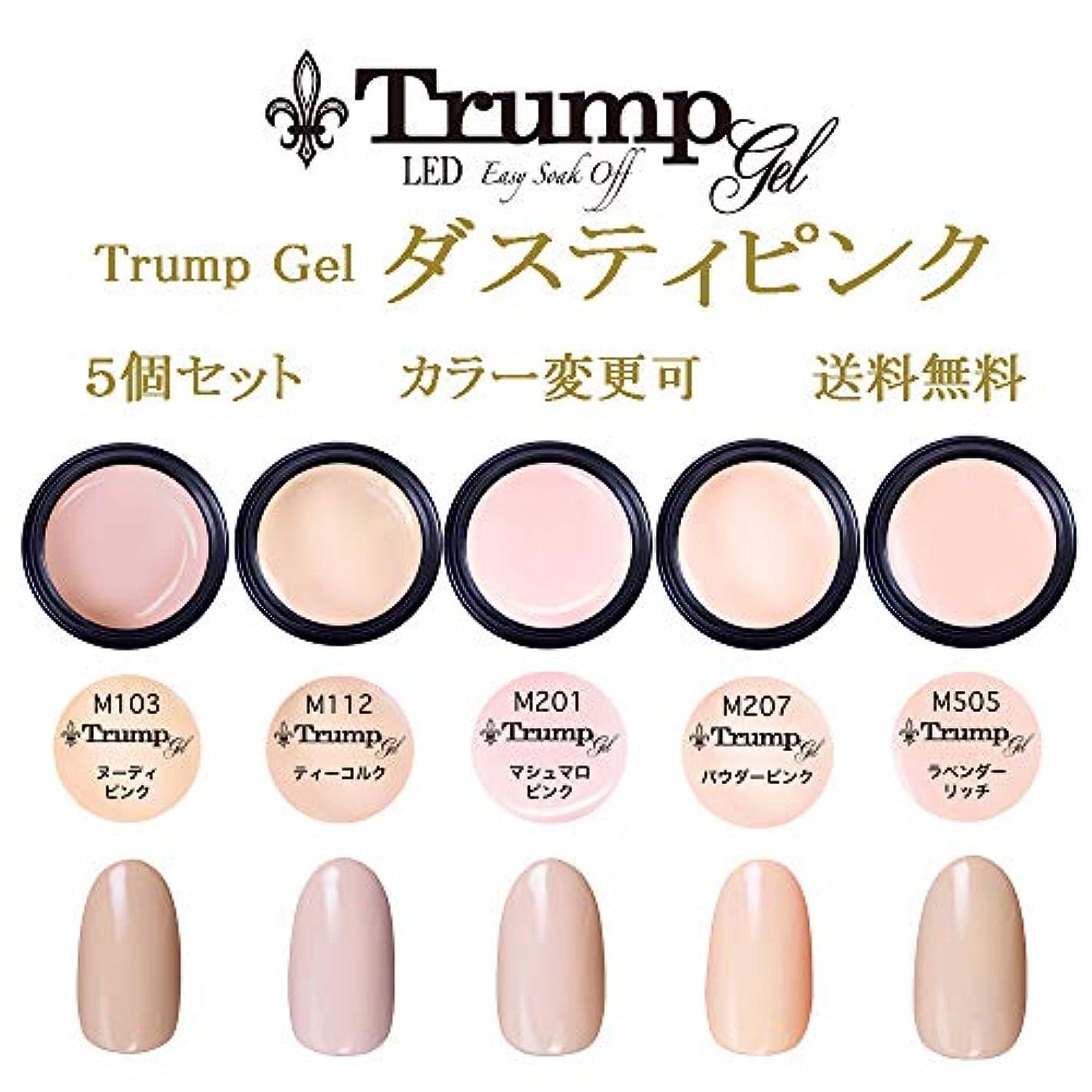 つかまえるラインナップスピーチ【送料無料】Trumpダスティピンクカラー選べる カラージェル5個セット