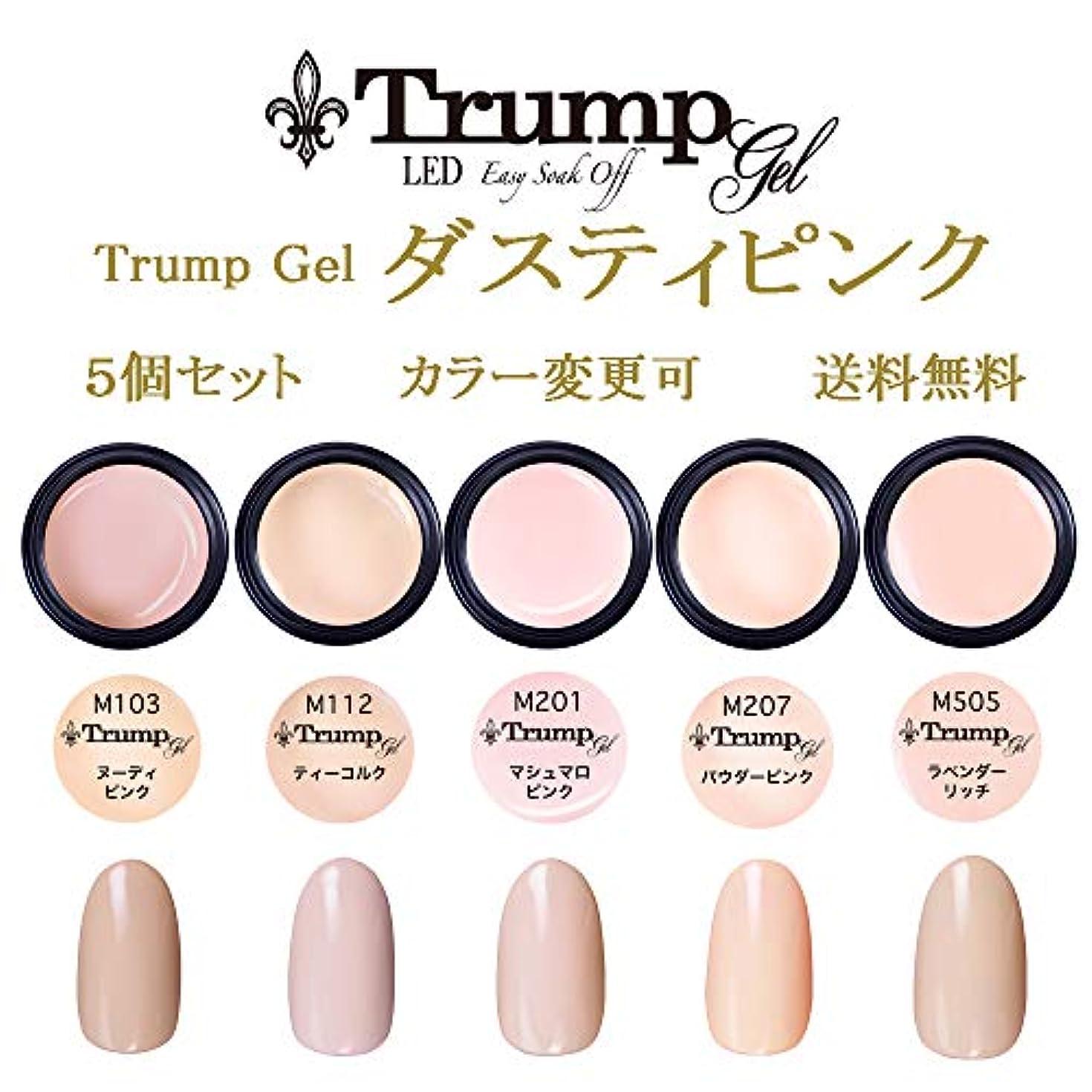 【送料無料】Trumpダスティピンクカラー選べる カラージェル5個セット