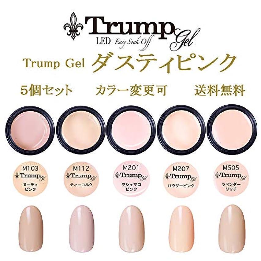 起きているドメイン好戦的な【送料無料】Trumpダスティピンクカラー選べる カラージェル5個セット
