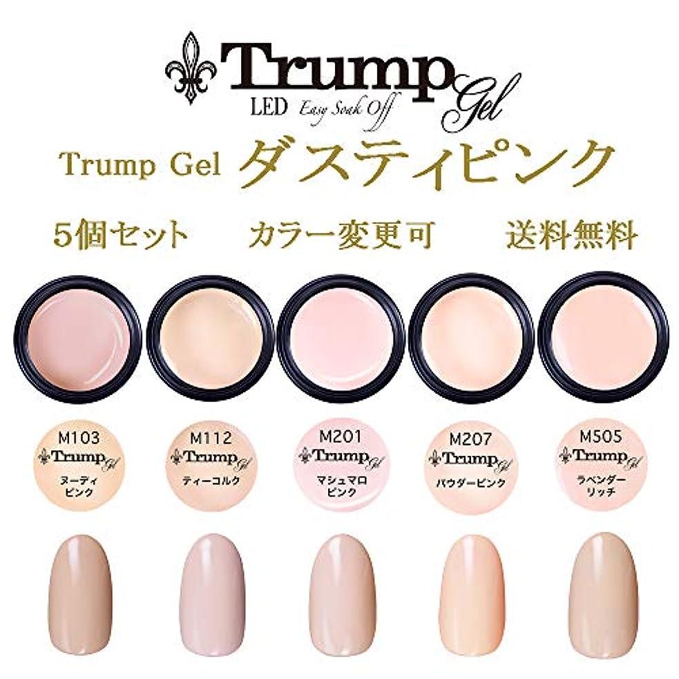 ドアミラーひそかに不格好【送料無料】Trumpダスティピンクカラー選べる カラージェル5個セット