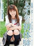 元ミスマ○ジン 芸能人 ほしのあすか あすかの初体験 [DVD]