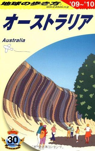 C11 地球の歩き方 オーストラリア 2009~2010の詳細を見る