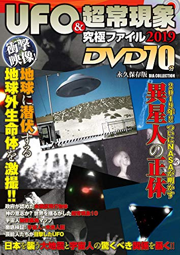 UFO & 超常現象究極ファイル 2019 (DIA Collection)