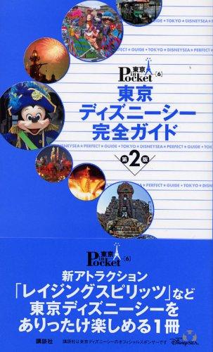 東京ディズニーシー完全ガイド (東京in Pocket (6))の詳細を見る