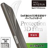 Deff ディーフ Xperia X Performance 背面保護フィルム ラウンドした画面の端まで強力保護 3D立体保護 透明クリア docomo SO-04H au SOV33 Softbank Perfect 3D Film for Xperia X Performance / DF-XXPG1B