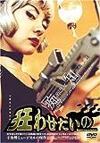 狂わせたいの [DVD]