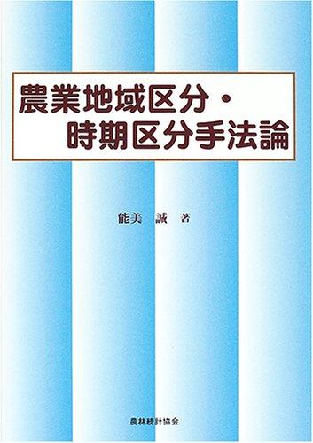 農業地域区分・時期区分手法論