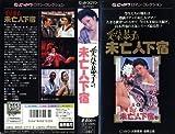 愛染恭子:未亡人下宿 (<VHS>)