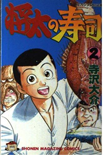 将太の寿司 2 (少年マガジンコミックス)