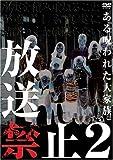 放送禁止2 ある呪われた大家族 [DVD]