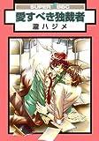愛すべき独裁者 (新装版) (スーパービーボーイコミックス)
