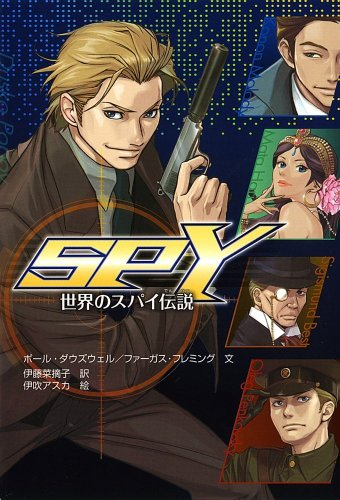 SPY―世界のスパイ伝説の詳細を見る