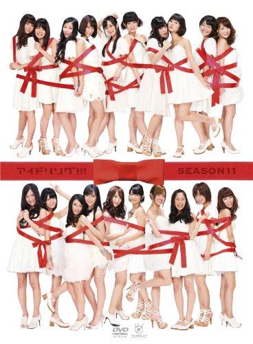 アイドリング!!! season11 [DVD]