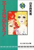 エースをねらえ! (14) (中公文庫―コミック版)