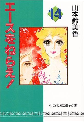 エースをねらえ! (14) (中公文庫―コミック版)の詳細を見る