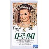 ローマの休日 [VHS]