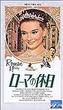 ローマの休日 [VHS] 画像