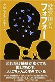 砂漠の国からフォフォー (くもんの児童文学)