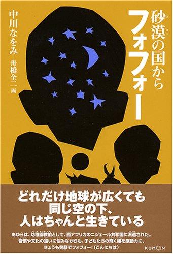 砂漠の国からフォフォー (くもんの児童文学)の詳細を見る