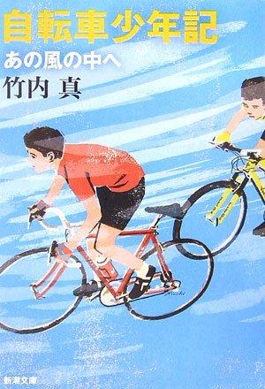 自転車少年記—あの風の中へ (新潮文庫)