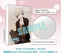 うたの☆プリンスさまっ♪All Star Super Shining Smile BOX アニメイト限定セットささやきCD 「おとなのささやき Sweet&Bitter」