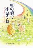 「虹の橋」で逢おうね—愛する動物たちとの再会の時に