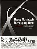 Happy Macintosh Developing Time―はじめてさわる、はじめてわかる!!Xcodeに完全対応、Web Kitも解説