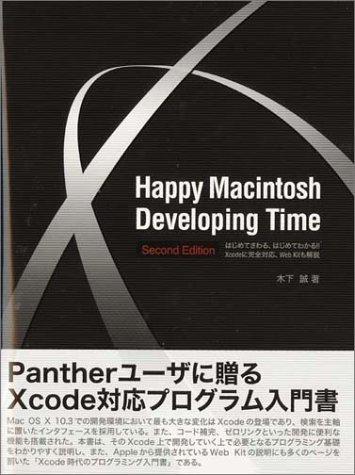 Happy Macintosh Developing Time―はじめてさわる、はじめてわかる!!Xcodeに完全対応、Web Kitも解説の詳細を見る
