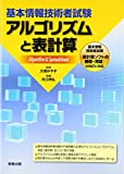 基本情報技術者試験 アルゴリズムと表計算