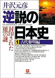 逆説の日本史 1巻 表紙画像