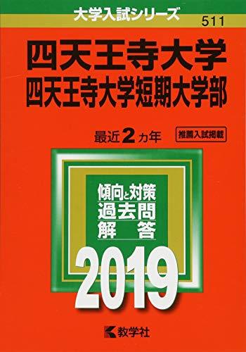 四天王寺大学・四天王寺大学短期大学部 (2019年版大学入試シリーズ)