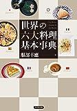 世界の六大料理基本事典