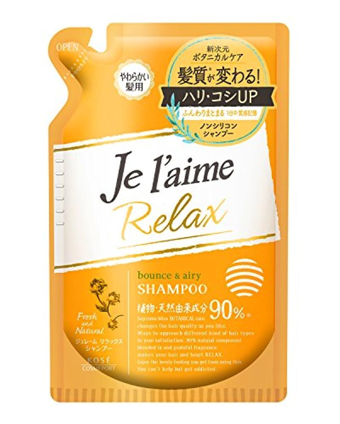 粘着性お風呂を持っている食用KOSE コーセー ジュレーム リラックス シャンプー ノンシリコン ボタニカル ケア (バウンス & エアリー) やわらかい髪用 つめかえ 400mL
