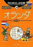 旅の指さし会話帳29 オランダ 画像